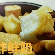 【午后甜品小零食】炸鲜奶