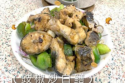 豉椒爆炒白鳝鱼