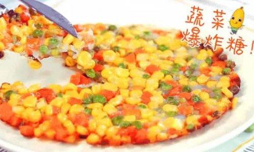 小羽私厨之蔬菜玉米烙的做法