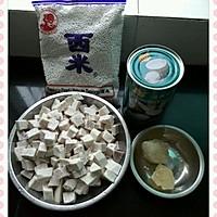 香芋椰汁西米露&木瓜椰汁西米露&紫薯椰汁西米露的做法的做法图解1