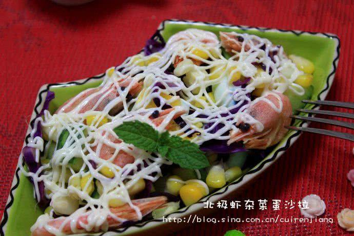 北极虾杂菜蛋沙拉