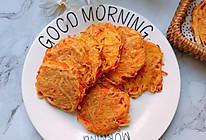 #换着花样吃早餐#土豆胡萝卜鸡蛋饼的做法