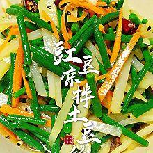 #餐桌上的春日限定#【豇豆凉拌土豆丝】