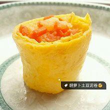 胡萝卜土豆泥卷