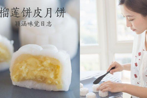 月饼届新贵水果之王榴莲冰皮月饼的做法