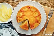 菠萝反转蛋糕 | 好吃貌美网红甜品的做法