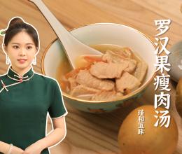 【罗汉果瘦肉汤】润肺止咳 生津止咳,简单易学的一道家庭药膳的做法