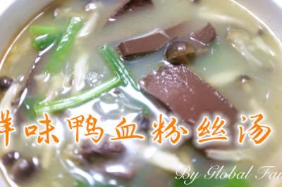 鲜味鸭血粉丝汤
