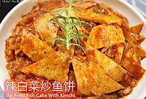 经典韩国美食 | 辣白菜炒鱼饼 #仙女们的私藏鲜法大PK#的做法