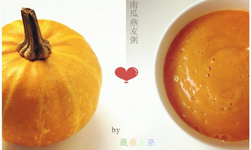 南瓜燕麦粥——早餐新选择的做法