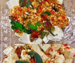 超级好吃开胃简单的凉拌皮蛋豆腐的做法