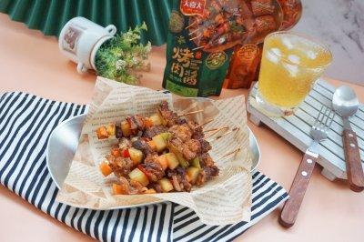 牛腩菌菇杂蔬烤串