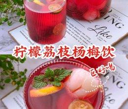 夏日神仙饮品!巨好喝的柠檬荔枝杨梅饮的做法