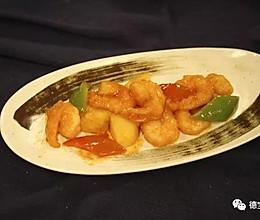 菠萝咕咾虾的做法