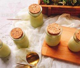 快手冰箱版单人甜品·抹茶奶冻的做法