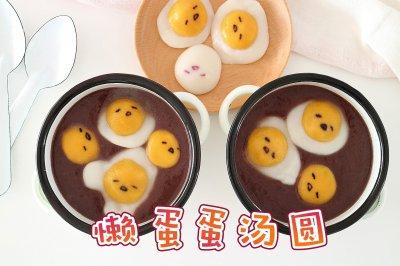 拯救宝贝的赖床早晨:萌萌懒蛋蛋红豆沙汤圆,香软Q弹营养满满