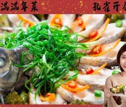 年夜菜·孔雀开屏鱼的做法