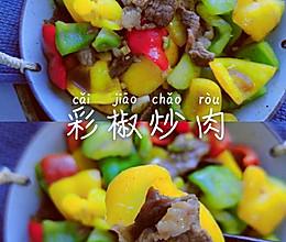 彩椒炒肉的做法