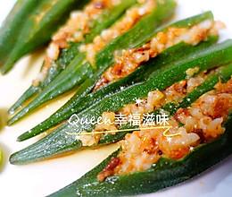 #全电厨王料理挑战赛热力开战!#虾蓉酱秋葵的做法