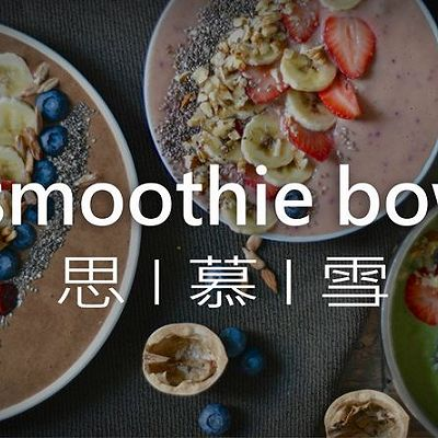 欧美网红级思慕雪smoothie bowl