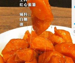 拔丝蜜薯的做法
