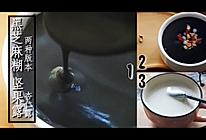 浓香黑芝麻糊两种版本熬煮版和简便冲泡版,坚果露(杏仁露)的做法