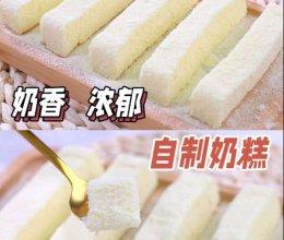 奶香浓郁,入口即化的自制奶糕的做法