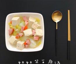 娃娃菜炖豆腐的做法