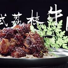 粤式荔枝牛肋骨—中餐厅/林大厨