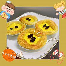 黑加仑蛋挞