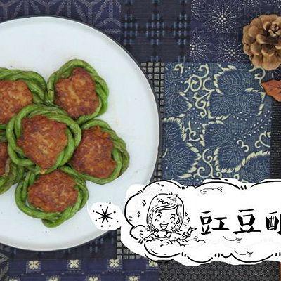 豇豆花环酿肉 | 年夜饭我做主NO.10