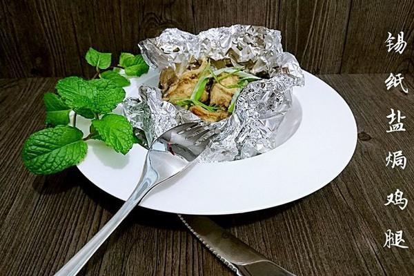 不用洗碗的锡纸盐焗鸡腿【烤箱懒人菜】的做法