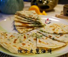 巧用饺子皮做葱油饼的做法