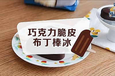 巧克力脆皮布丁棒冰