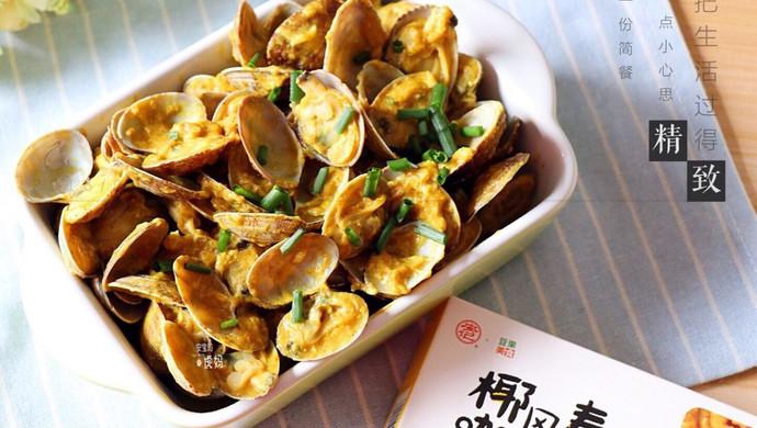 【新品】椰风咖喱花蛤