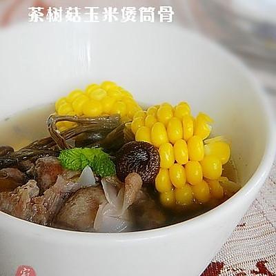 茶树菇玉米煲骨汤----孩子们抢着喝的好汤