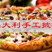 一块披萨,今天的快乐源泉,意大利手工披萨家常菜