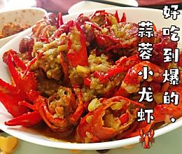 家常可做的·蒜蓉小龙虾的做法