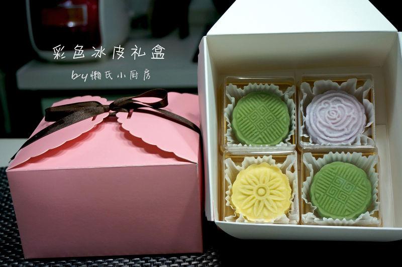 彩色冰皮月饼礼盒
