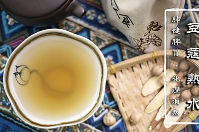 【宋·豆蔻熟水】最早的植物饮料,浸润在豆蔻梢头