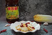 醋溜白菜#金龙鱼营养强化维生素A新派菜油#的做法