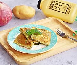#植物蛋 美味尝鲜记#早餐 洋葱马铃薯意式蛋饼的做法