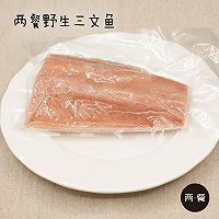 三文鱼什锦炒饭【两餐原创】的做法图解1