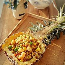 泰式鲜虾咖喱菠萝饭