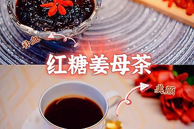 红糖姜母膏@米博烹饪机