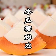 美容养颜甜品,木瓜椰奶冻,4步就能搞定