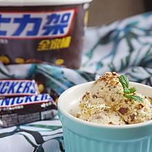 士力架冰淇淋—士力架冷藏新吃法