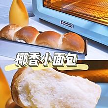 椰香小面包松软拉丝好吃停不下来