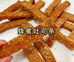 蜂蜜吐司条的做法