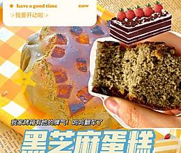 低卡黑芝麻蛋糕的做法